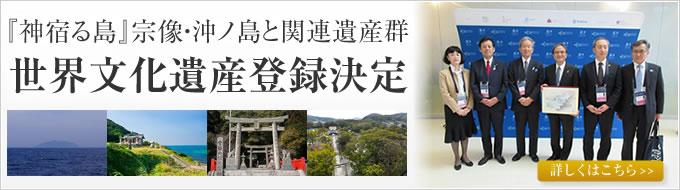『神宿る島』宗像・沖ノ島と関連遺産群世界遺産登録決定