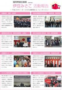 2012_04_izumisako2