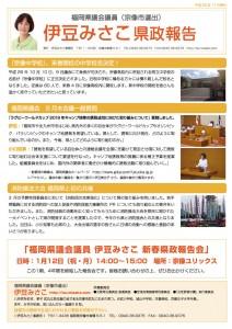 2014_02_izumisako1