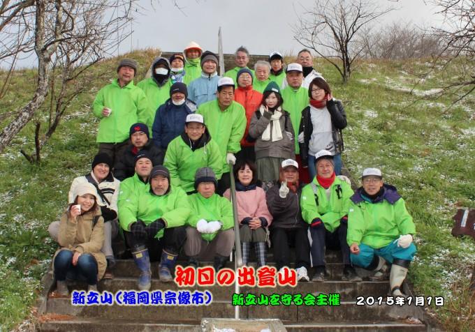 新立山を守る会