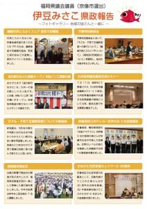 2014_02_izumisako2